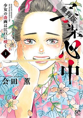 写楽心中 少女の春画は江戸に咲く 1【期間限定 無料お試し版】 (ボニータ・コミックス)