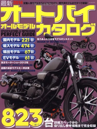 最新オートバイオールモデルカタログ (タツミムック)