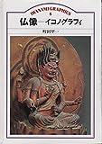 仏像―イコノグラフィ (岩波グラフィックス)