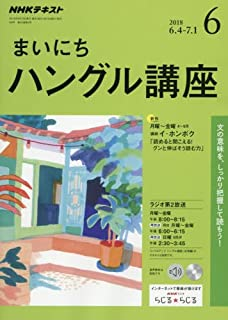 NHKラジオまいにちハングル講座 2018年 06 月号 [雑誌]