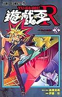 遊☆戯☆王R 3 (ジャンプコミックス)