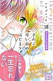 きみと青い春のはじまり プチデザ(18) (デザートコミックス)