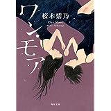 ワン・モア (角川文庫)