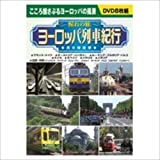 (憧れの旅) ヨーロッパ列車紀行 男の時刻表 DVD8枚組BOX BCP-079