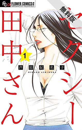 セクシー田中さん(1)【期間限定 無料お試し版】 (フラワーコミックスα)