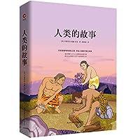 先锋经典文库:人类的故事(精装)