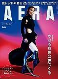 AERA 2021年8月30日号