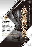 暴行魔真珠責め [DVD]