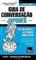 Guia de Conversa??o Portugu?s-Japon?s e vocabul?rio tem?tico 3000 palavras (Portuguese Edition) by Andrey Taranov(2015-07-24)