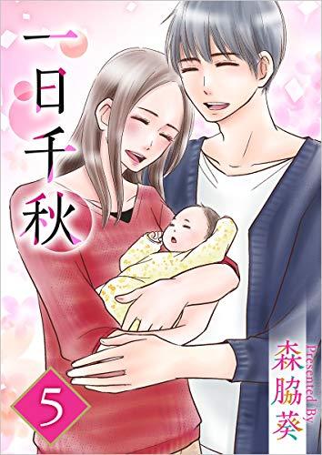 一日千秋 5巻 (まんが王国コミックス)