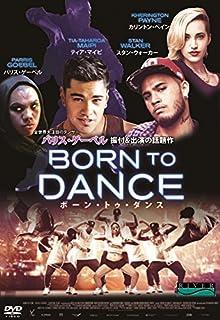 ボーン・トゥ・ダンス [DVD]