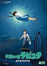 hayao miyazaki: Laputa: Castle in the Sky [DVD]STUDIO GHIBLI