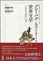 グローバル・ヒストリーと世界文学―日本研究の軌跡と展望 (学習院女子大学グローバルスタディーズ)