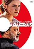 ザ・サークル[DVD]
