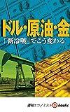 ドル・原油・金「新冷戦」でこう変わる 週刊エコノミストebooks