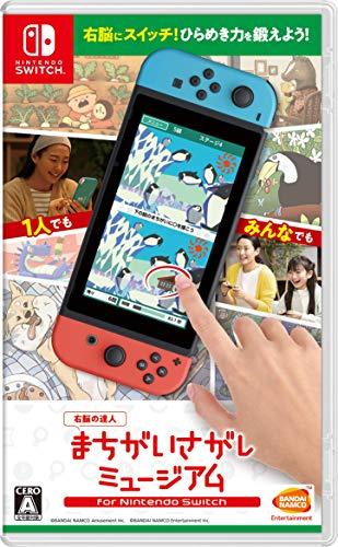 -右脳の達人- まちがいさがしミュージアム for NintendoSwitch