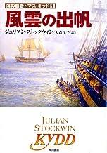 表紙: 風雲の出帆 | 大森 洋子