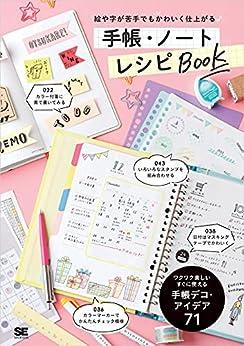 [SE編集部]の絵や字が苦手でもかわいく仕上がる 手帳・ノート レシピBOOK