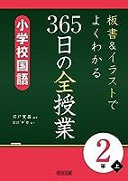 板書&イラストでよくわかる 365日の全授業 小学校国語 2年上