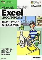 Microsoft Excel[2000/2002対応] セミナーテキスト VBA入門編