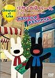 リサとガスパール ~とびきりキュートなパリの住人~ ガスパールのおもちゃやさん [DVD] image