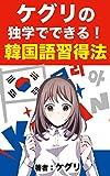 ケグリの独学でできる!韓国語習得法