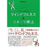 ケアする人も楽になる マインドフルネス&スキーマ療法 BOOK1