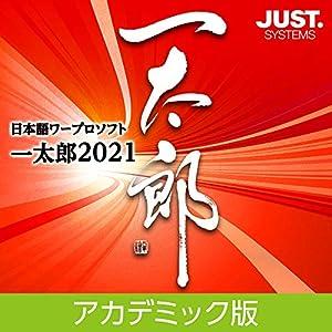 一太郎2021 アカデミック版 DL版 ダウンロード版