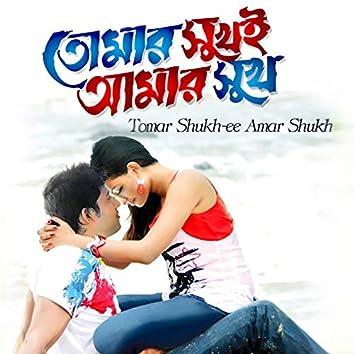 Tumer Shukh E Amar Shukh, Pt. 06