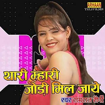 Thari Mhari Jodi Mil Jaye