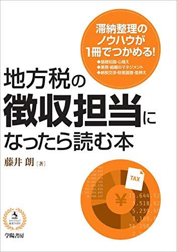 地方税の徴収担当になったら読む本