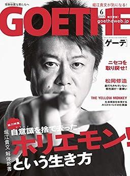 [幻冬舎]のGOETHE[ゲーテ] 2019年6月号[雑誌]