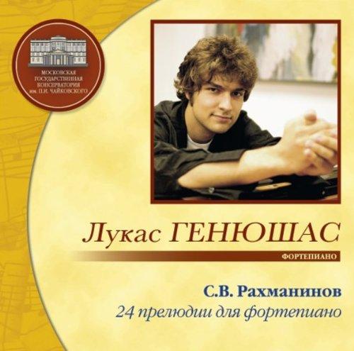 Lukas Geniusas, piano / Rachmaninov. 24 Piano Preludes