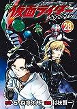 新 仮面ライダーSPIRITS(28) (月刊少年マガジンコミックス)