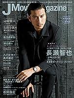 J Movie Magazine Vol.35[表紙:長瀬智也] (パーフェクト・メモワール)