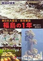 福島の1年―報道記録集 東日本大震災・原発事故 2011.3.