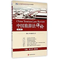 China Tourism Law Review(Chinese Edition)