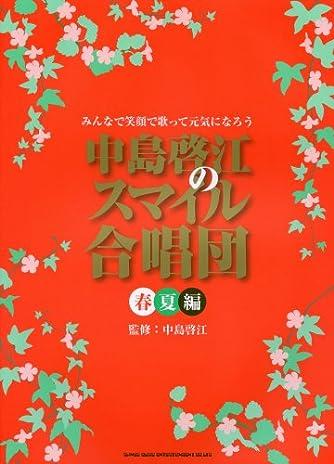中島啓江のスマイル合唱団(春夏編)