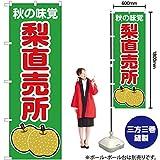 のぼり旗 秋の味覚 梨直売所(緑) JA-263(三巻縫製 補強済み)