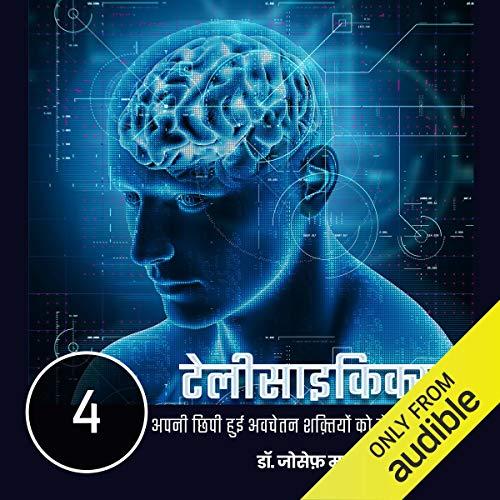 Telepsychics Ke Rahasyamay Strotron Ke Sameep Kaise Jaayein cover art
