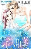 キミに溺れる心臓【マイクロ】(1) (フラワーコミックス)