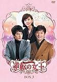 逆転の女王 DVD-BOX3 <完全版>[DVD]