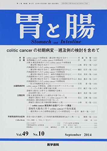 胃と腸 2014年 9月号 主題 colitic cancerの初期病変?遡及例の検討を含めて