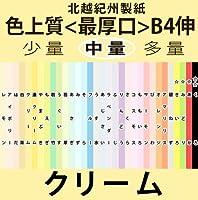 北越紀州色上質B4Y伸(272mm×393mm)<最厚口>[クリーム](200枚)