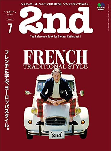 2nd(セカンド) 2021年7月号 Vol.172(FRENCH TRADITIONAL STYLE)[雑誌]