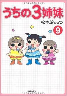 うちの3姉妹 9巻』|感想・レビュー - 読書メーター