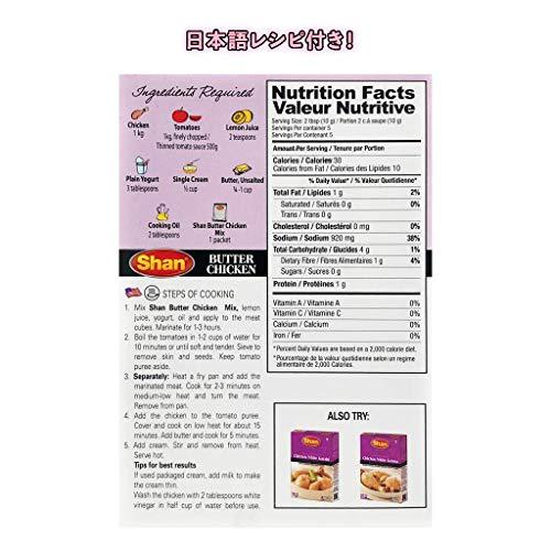 Shan Chicken Tikka 香辛料 - チキンティッカ - 調合済み シーズニング 美味しい インド風 BBQ スパイス レシピ付き 50g(辛口)