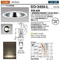 山田照明/ダウンライト DD-3494-L