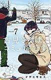 古見さんは、コミュ症です。(7) (少年サンデーコミックス)