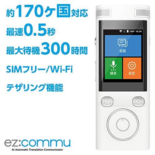 フューチャーモデル『ez:commu(イージーコミュ)』